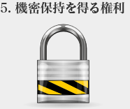 5. 機密保持を得る権利