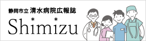 広報誌Shimizu