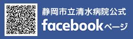 清水病院Facebookページ