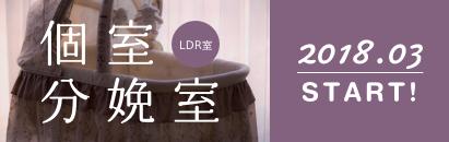 個室分娩室(LDR室)2018年3月スタート!